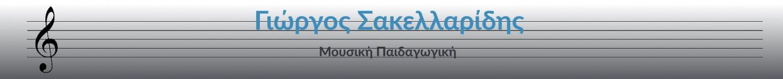 Γιώργος Σακελλαρίδης